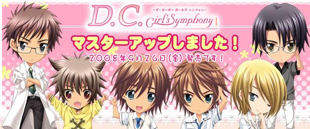 「D.C. Girl's Symphony 〜ダ・カーポ〜ガールズシンフォニー」