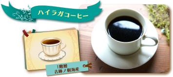 ssq2_menu_coffee_2