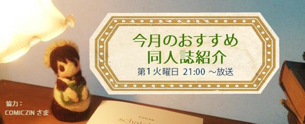 同人誌紹介第1火曜日