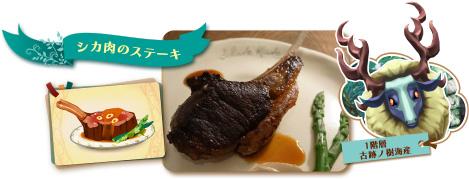 ssq2_menu_steak_2