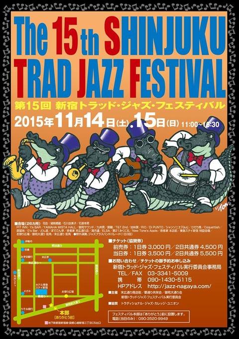 第15回新宿トラッドジャズフェスティバルのお知らせ