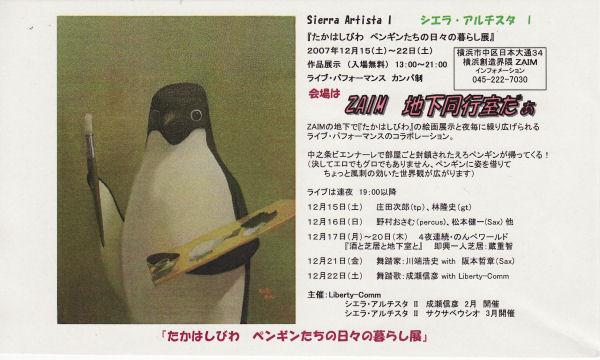 たかはしびわ ペンギンたちの日々の暮らし展