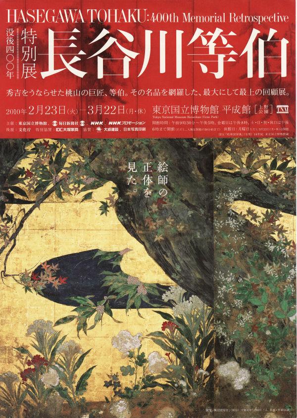 長谷川等伯の画像 p1_34