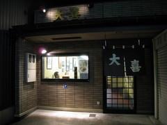 大喜駅前店