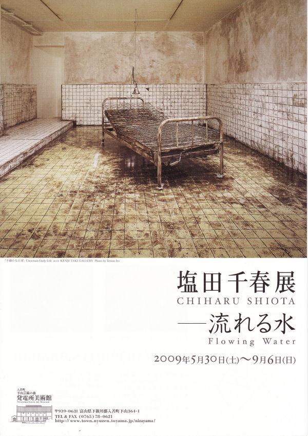塩田千春の画像 p1_22