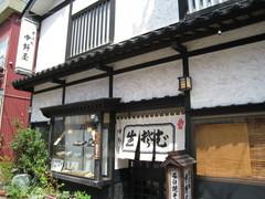 中野屋 湯沢店