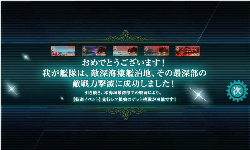 秋イベント全マップクリア