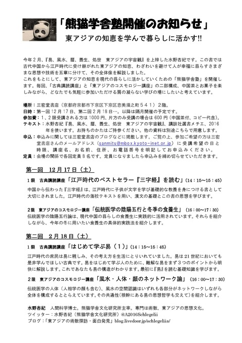 熊猫学舎塾2016年今後の予定(新)
