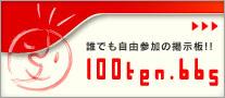 100ten掲示板