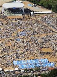 なーんちゃって9万人集会空撮