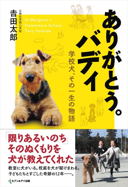 0612_cover_buddy_new