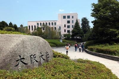 ワイのいとこが『大阪大学』ってとこ通ってるんだけど頭いいの?