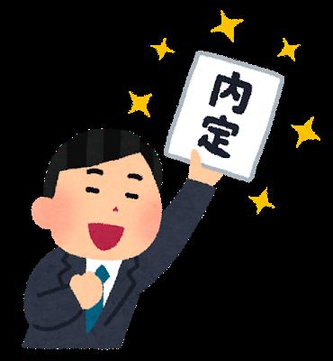 syukatsu_naitei_man