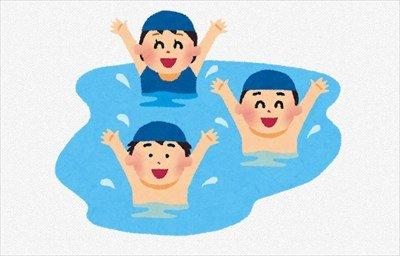 学校では水泳の授業やるけどさ・・・