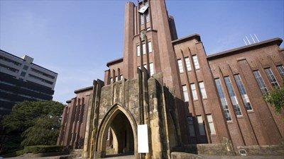 【三大】日本名門大学