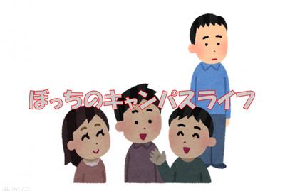 ぼっち-718x483
