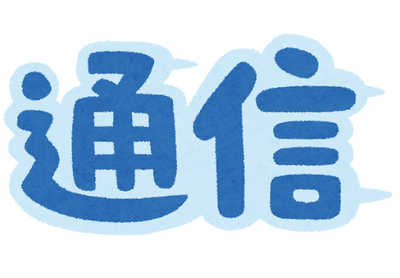 text_tsushin