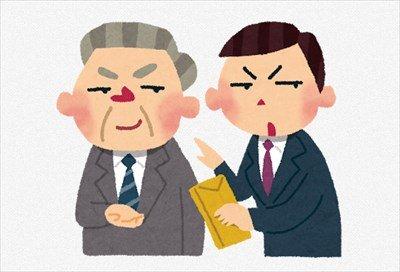 【衝撃】大学に賄賂送ったのに娘が落第した!3000万円返せ!