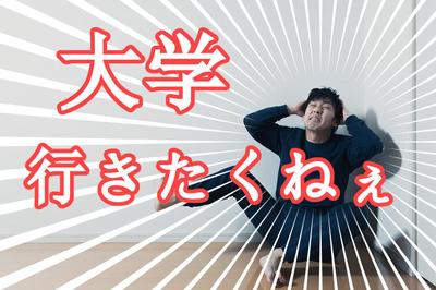daigaku-ikitakunai2