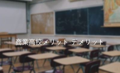 商業高校メリット・デメリット-790x480