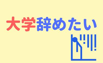 daigaku-yametai2