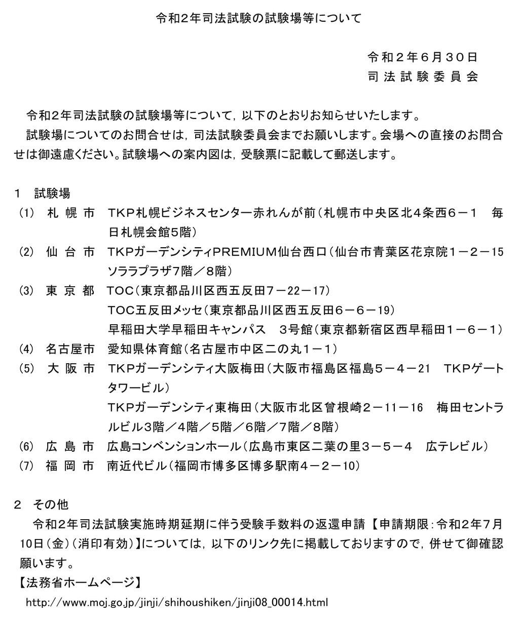延期 司法 試験