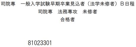 関西学院2022B_3一般入試(早期卒業見込者)未修