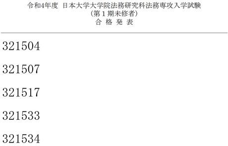 日大ロー2022-1未修5人