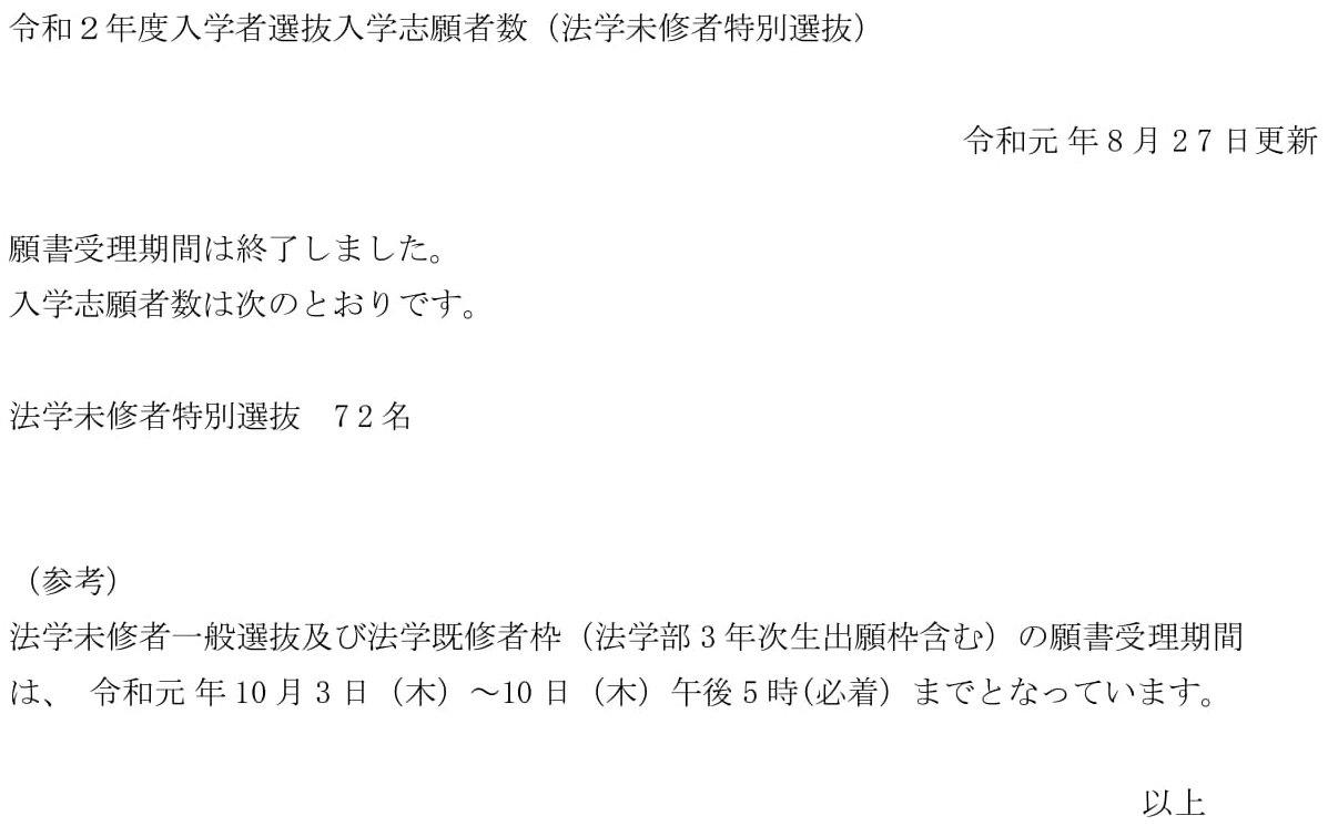 京大ロー未修特別選抜