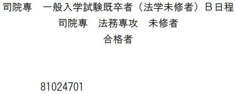 関西学院2022B_5一般入試(既卒者)未修