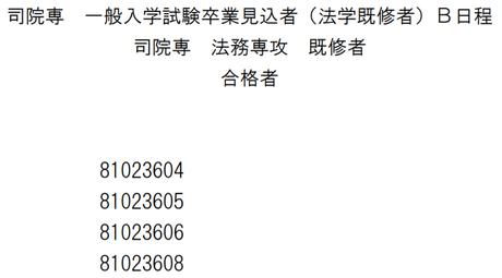 関西学院2022B_1一般入試(卒業見込者)既修