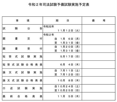 令和2年予備試験日程-2