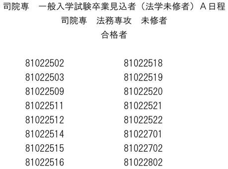 関西学院大ローA日程-4一般未修