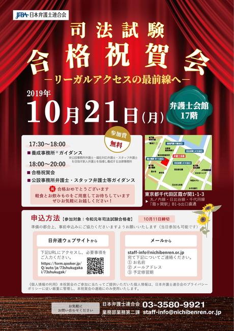 event_191021-1