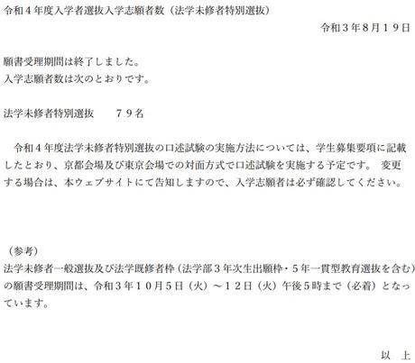 京大ロー2022未修者特別選抜志願者数79人