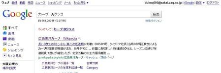 カープBクラスGoogle