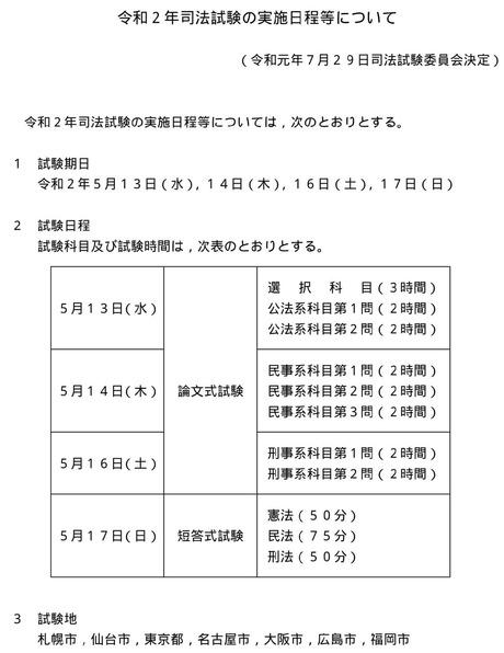 令和2年司法試験日程-1