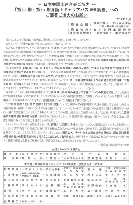 キャリアパス研究会2