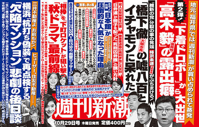 週刊新潮20151022