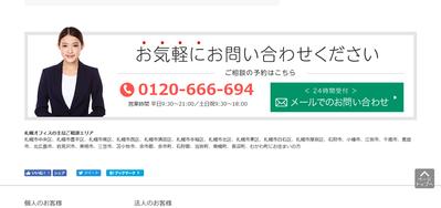 ベリーベスト法律事務所札幌オフィス(1)