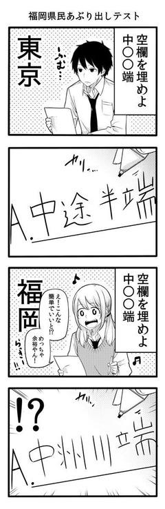 福岡県民あぶり出しテスト