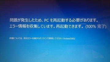 PC再起動