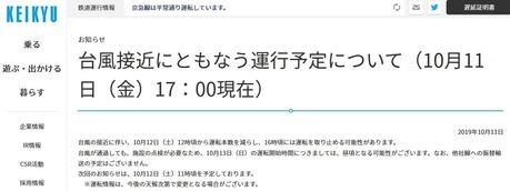 台風19号接近京急