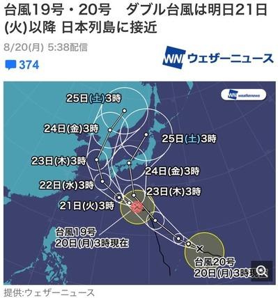 台風19・20号