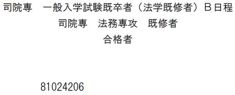 関西学院2022B_2一般入試(既卒者)既修
