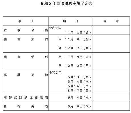 令和2年司法試験日程-2