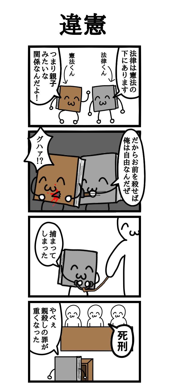 四コマ漫画「違憲」 : Schulze BLOG