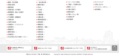 ベリーベスト法律事務所札幌オフィス(2)