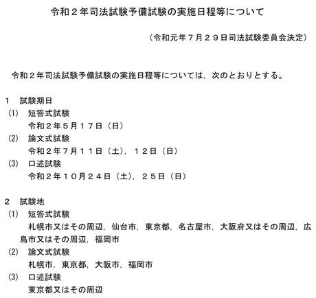 令和2年予備試験日程-1