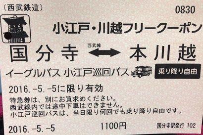 小江戸川越パス